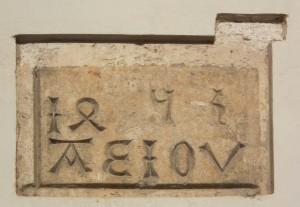 A.E.I.O.U. : la devise de l'empereur Frédéric III sur les murs des fortifications de Graz ©Joelle Rochas